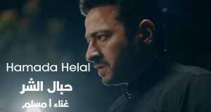 Hebal El Shar