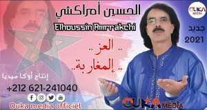 Laaez Ilmgharba Music Video