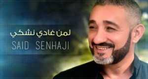 Lamen Ghadi Nachki