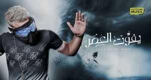 Mahragan Yefout El Omr