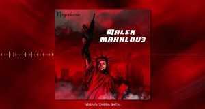 Malk Makhlou3