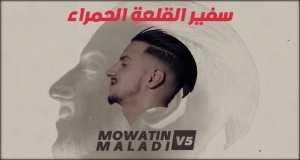 Mowatin Maladi V5