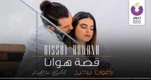 Qissat Hawana