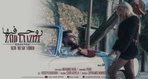 Rouhi Fiha Music Video