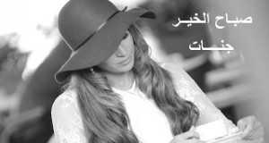Sabah El Kheir