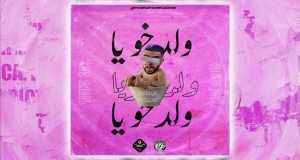 Weld Khoya