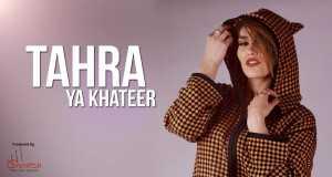 Ya Khateer