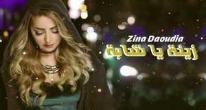 Zina Ya Chaba