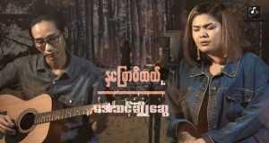 Hna Myaw Mi Tal Music Video