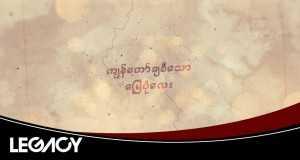 Kyun Taw Chit Thaw Myay Pone Lay