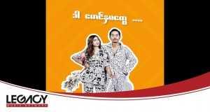 Maung Nha Ma Tway