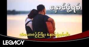 Nhaung Phweh Yit