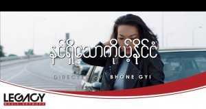 Nin Shi Thaw Koh Naing Ngan