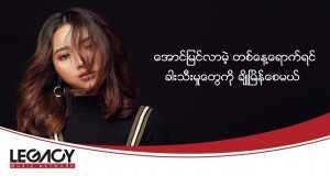 Tha Mee Kyoe Sar Nay Par Tal