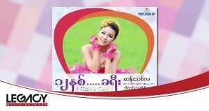 Thadingyut Yoe Yar