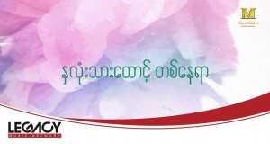 Way Thaw Lal