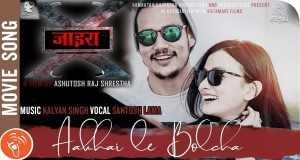 Aakhai Le Bolcha