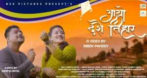 Aayo Dashain Tihar Fheri Aaja