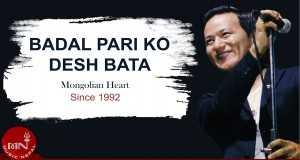 Badal Pari Ko Desh Bata