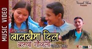 Balakhaima Dil Basyo Gauthali