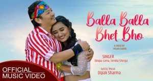 Balla Balla Bhet Bho