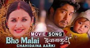 Bho Malai Chahidaina