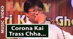Corona Kai Trass Chha