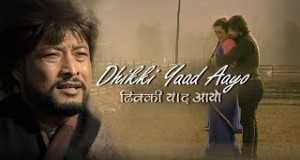 Dhikki Yaad Aayo