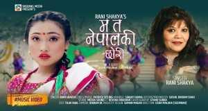 Ma Ta Nepal Ki Chhori