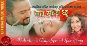 Ma Ta Sanchai Chhu