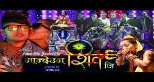 Mandeau Na Shiva Ji