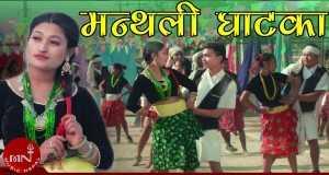 Manthali Ghataka