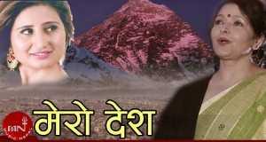 Mero Desh