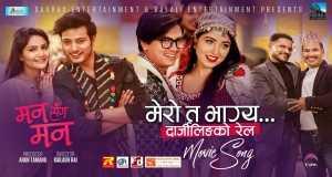 Mero Ta Bhagya