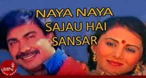 Naya Naya Sajau Hai Sansara