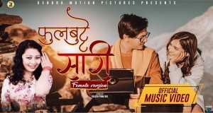 Phul Butte Sari Music Video