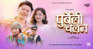 Purbeli Chalana By Shivraj Gurung