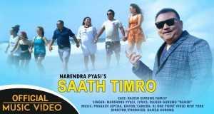 SAATH TIMRO