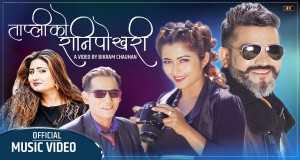 Tapliko Rani Pokhari