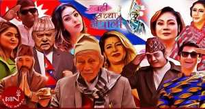 Tehi Sacchha Nepali