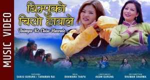 Thimpu Ko Chiso Hawale