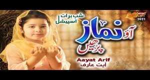 Aao Namaz Parhen Music Video