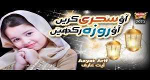 Aao Sehri Kare Aao Roza Rakhe Music Video
