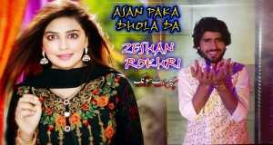 Asan Pakay Dholay Day