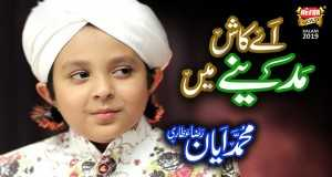 Aye Kash Madinay