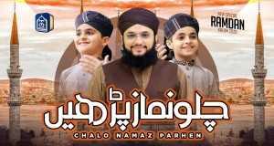 Chalo Namaz Parhen
