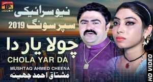 Chola Yaar