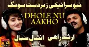 Dholy Nu Akho
