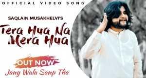 Jany Wala Sanp Tha