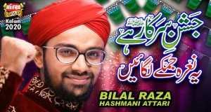 Jashn E Sarkar Hai